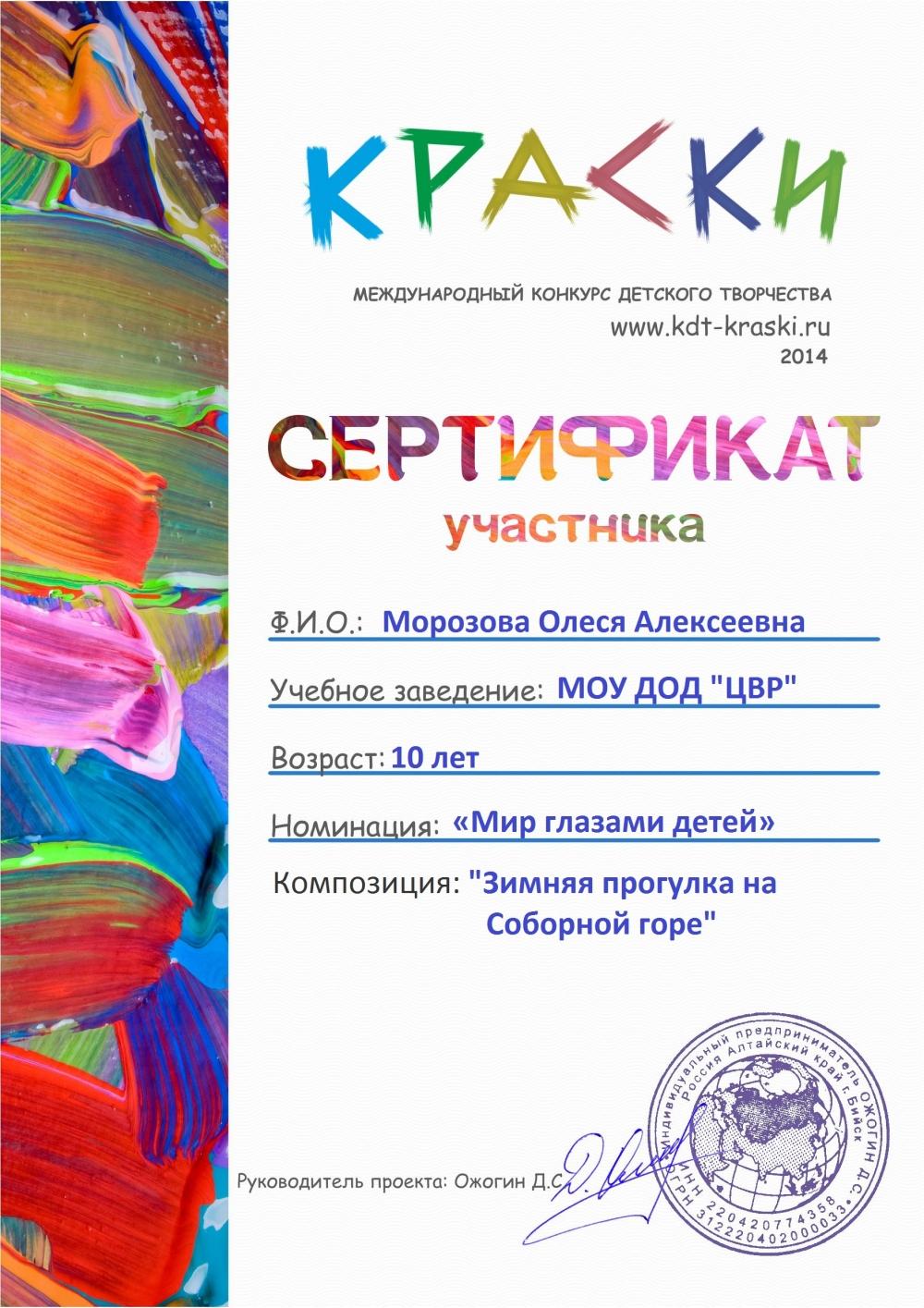 Международный конкурс творческих работ рисунки