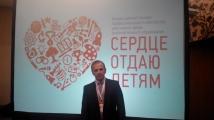 Всероссийский конкурс сердце отдаю детям официальный сайт
